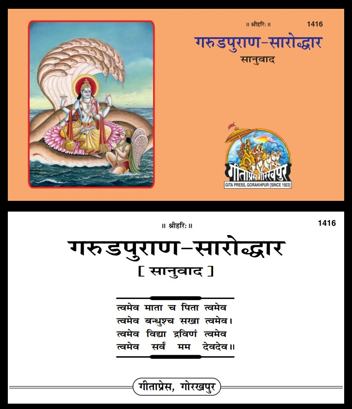 Garud Puran Saroddhar .गरुड पुराण सारोद्धर ।