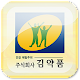 김약품 MWOS Download on Windows