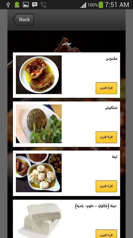 المطبخ السوري- screenshot