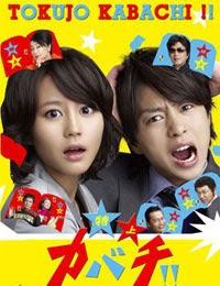 Tokujo Kabachi!! – Tokujou Kabachi!! (2010)
