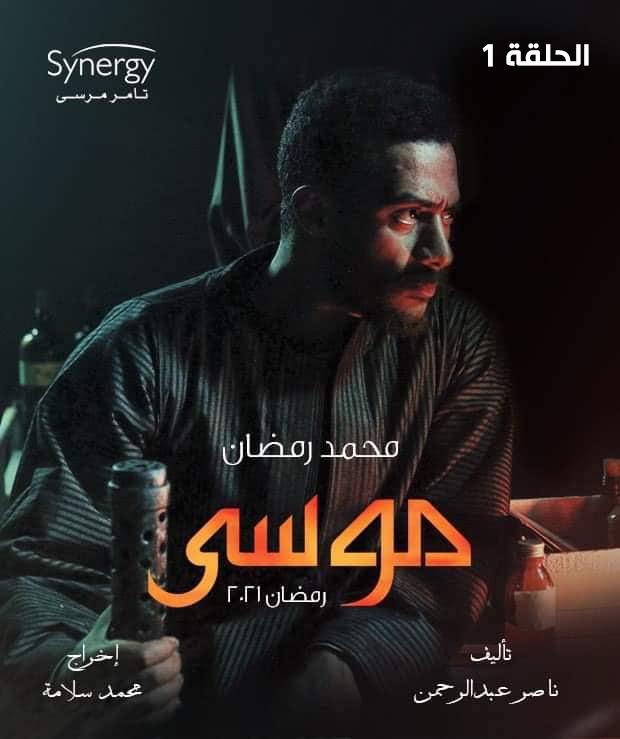 مشاهدة مسلسل موسي الحلقه الاولى - (ح1)