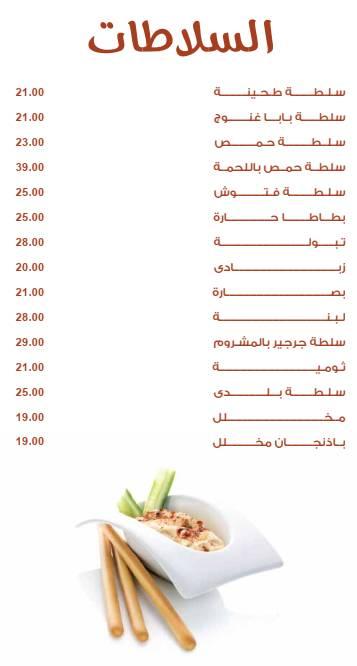 اسعار مطعم سيخ مشوي