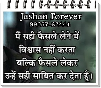 Hindi Quotes Awesome Picuture