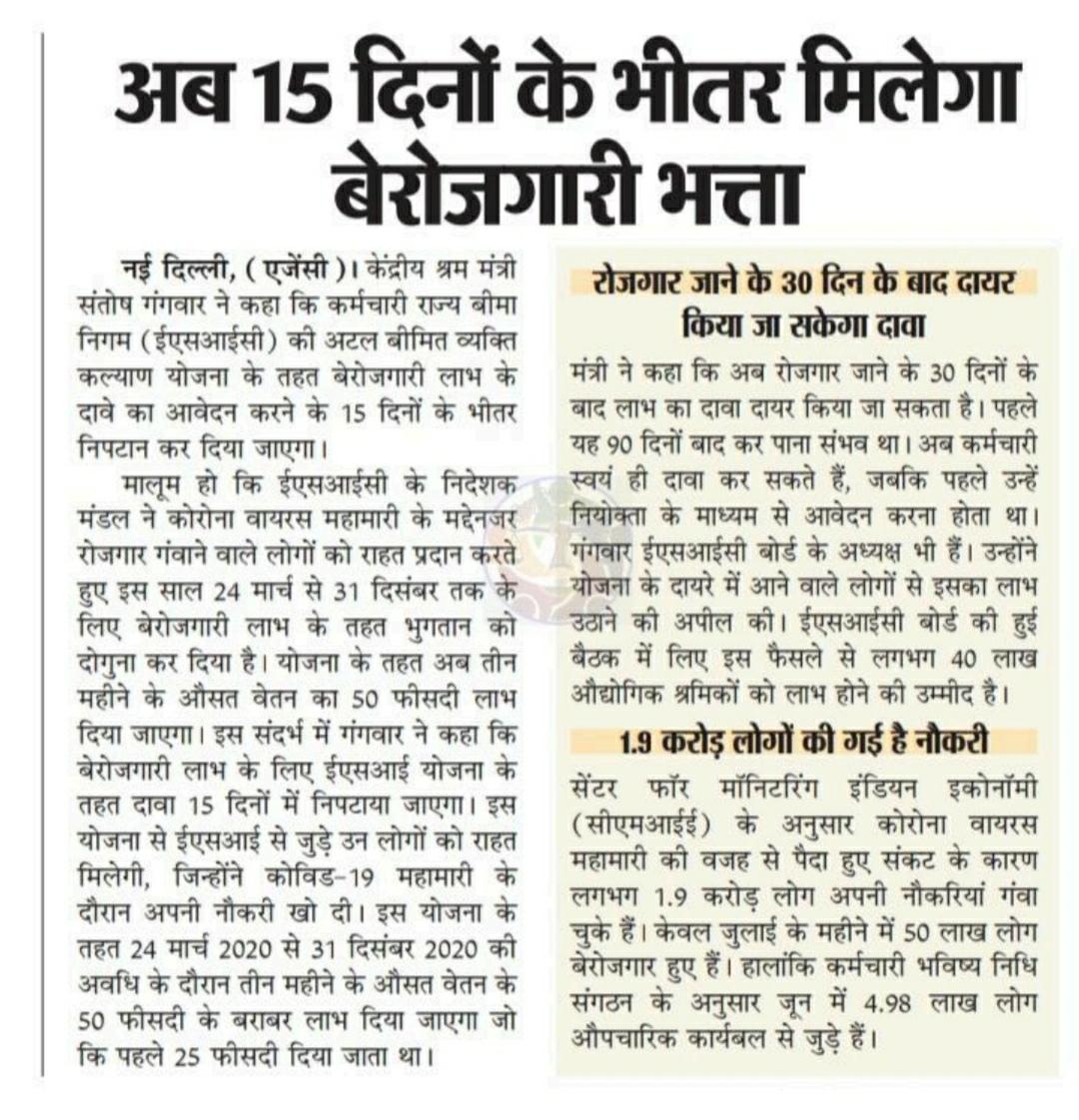 Berojgari Bhatta status Check