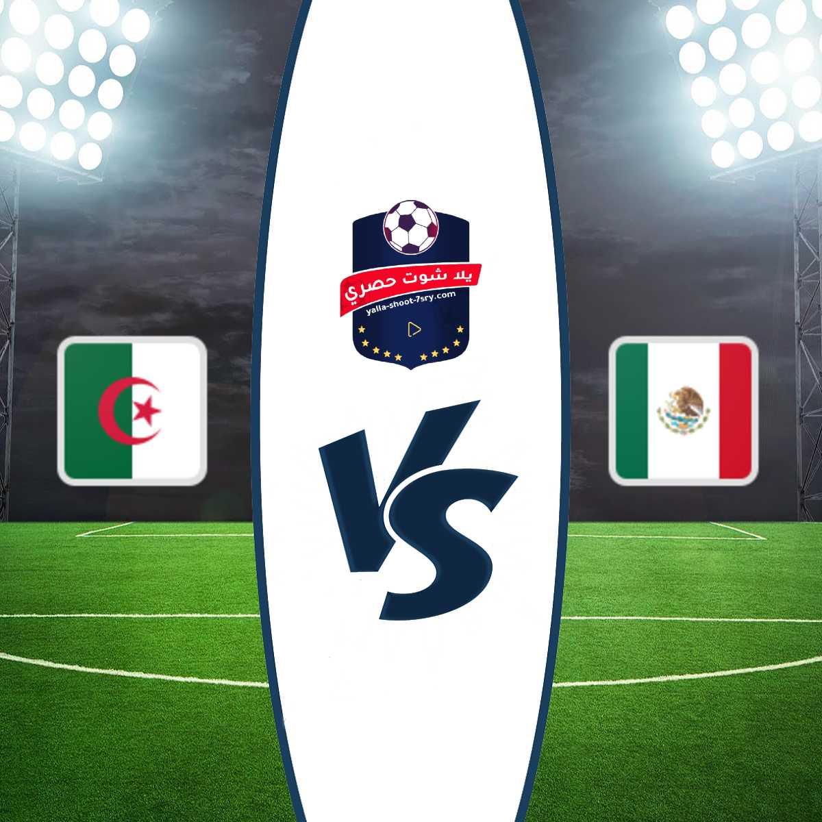 مشاهدة مباراة الجزائر والمكسيك