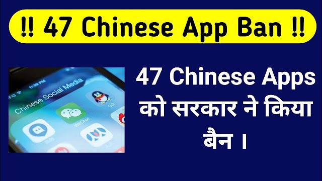 Chinese App Banned List:  India Bans Additional 47 Chinese Apps, PUBG, TIKTOK, HELO, BIGO LIVE