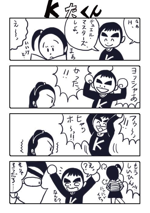 KたくんNo 52