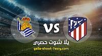 نتيجة مباراة اتليتكو مدريد وريال سوسيداد اليوم 19-07-2020 الدوري الاسباني
