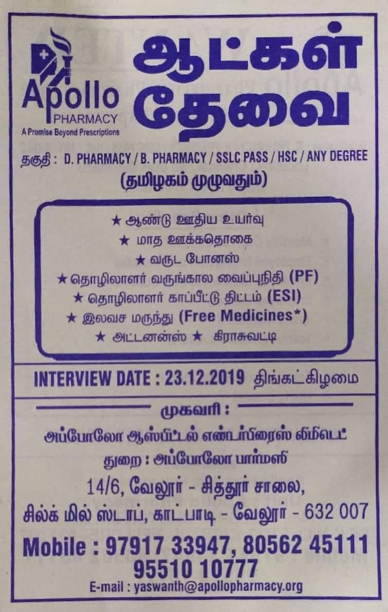 Job Requirement in Apolo Pharmacy Vellore