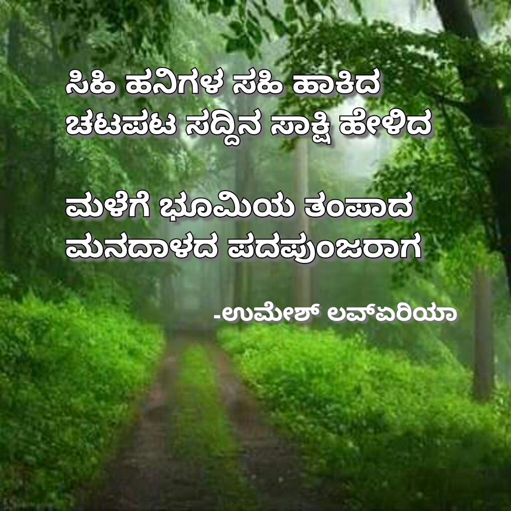 Kannada kavana