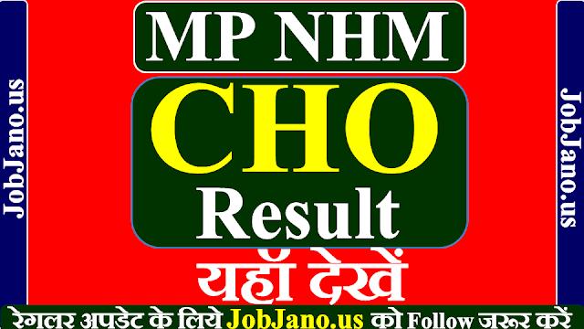 MP CHO Result 2020, MP NHM Result 2020 (सामुदायिक स्वास्थ्य अधिकारी रिजल्ट 2020)
