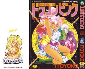 Dragon Pink Volume 4