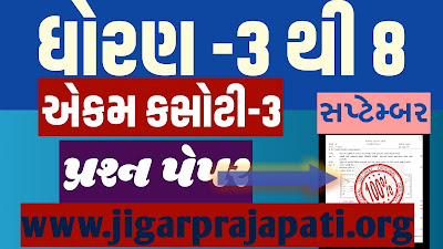 Standard 3rd Unit Test Question paper Download September 2020 |Gcert Gujarat| Samayik Mulyankan Kasoti.
