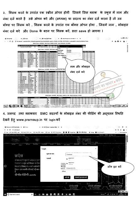 प्रेरणा एप के SMC गतिविधि मॉड्यूल में अपलोड किये जाने के सम्बन्ध में -4