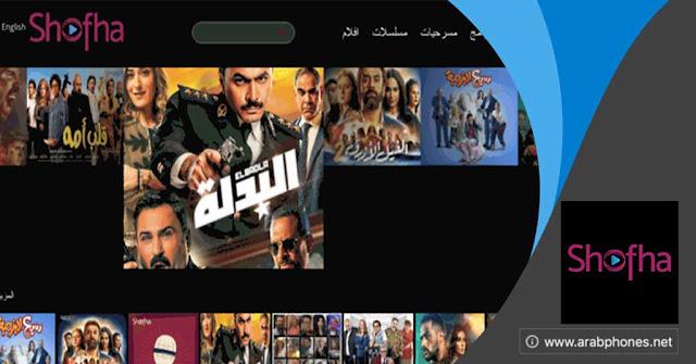 تحميل تطبيق Shofha لمشاهدة الافلام والمسلسلات