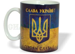 Кружка Слава Україні