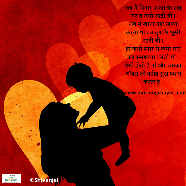 Maa Image, Baby Image , Mother Image, Cute mother baby Image, Maa Shayari, Mom, Mother, Mata