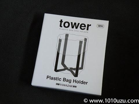 山崎実業 ポリ袋エコホルダー タワー ホワイト パッケージ