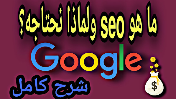 ما هو السيو وماهي فائدته,سيو بالعربي,شرح SEO للمبتدئين,برنامج سيو,معنى سيو,,شرح ما هو السيو,ما هو السيوseo ,ما هو اسم السيو,seo meaning,seo seo ,what is an seo,seo google,optimization,tools,seo marketin,,seo definition