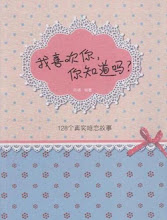 I Like You, You Know? / Wo Xi Huan Ni Ni Zhi Dao Ma? China Drama
