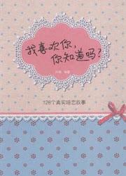 I Like You, You Know? / Wo Xi Huan Ni Ni Zhi Dao Ma? China Drama