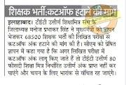 SHIKSHAK BHARTI : 68500 शिक्षक भर्ती से कटऑफ हटाने की मांग, टीईटी पास शिक्षामित्र संघ सीएम को भेजा ज्ञापन