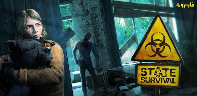 تنزيل لعبة State of Survival apk مهكرة آخر اصدار  للأندرويد