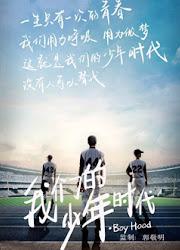 Boyhood China Drama