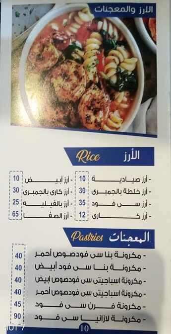 منيو مطعم اسماك الصفا 7