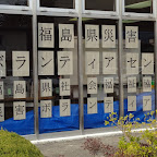 福島県災害ボランティアセンター
