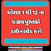Std 1 to 12 Textbook PDF | Std 1 to 12 Text Book PDF Download | All Medium Textbook Download Gujarat