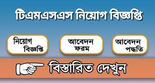 টিএমএসএস নিয়োগ বিজ্ঞপ্তি -  TMSS NGO Job Circular