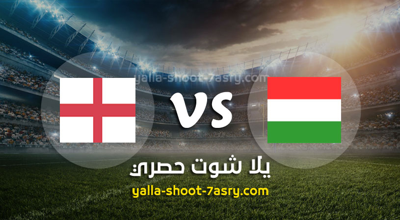 مباراة المجر وإنجلترا