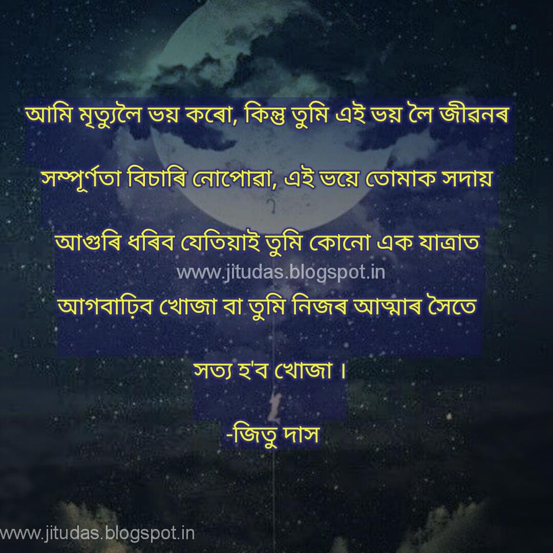 Sad Quotes About Death Assamese Death Quotes  অসমীয়া মৃত্যু বাণী.