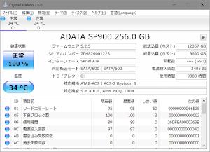 crystaldiskinfo_ADATA_SP900_v5.2.5.png