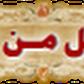 دروس التربية الاسلامية لمستوى الرابعة ابتدائية