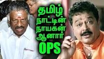 S Ve Shekher Congratulates Tamil Nadu CM OPS