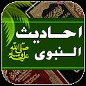 Ahadith e Nabvi – Learn Sunnah icon