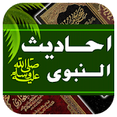 Hadees of Day – حديث اليوم