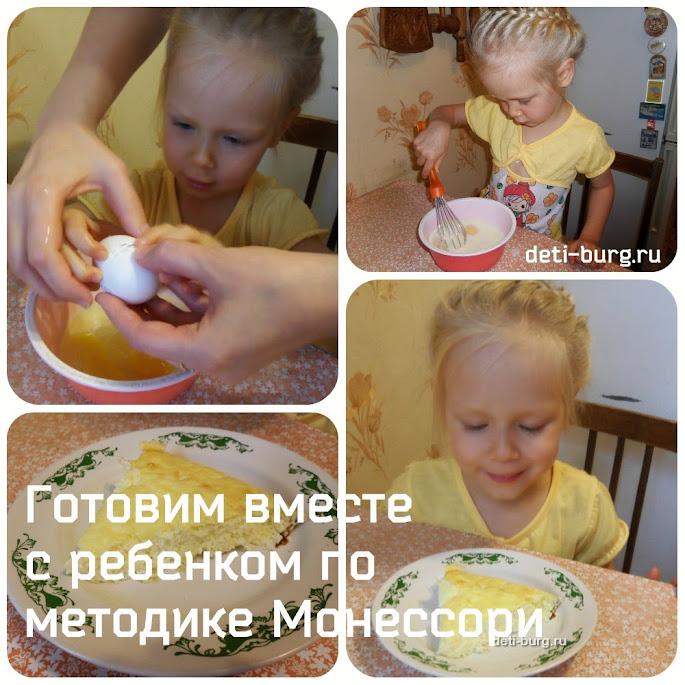 Готовим с ребенком по методике Монтессори
