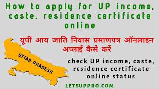 यूपी आय जाति निवास प्रमाणपत्र ऑनलाइन आवेदन