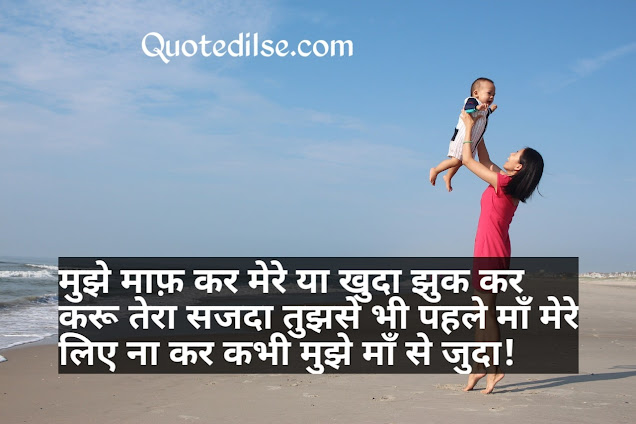 mother's day special shayari
