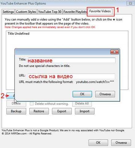 добавить youtube видео в избранное