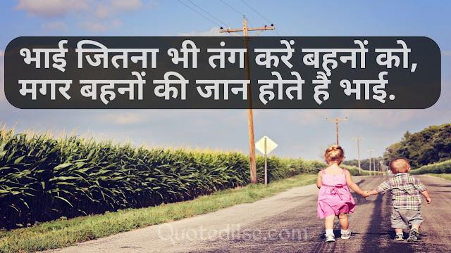 miss u sister shayari in hindi