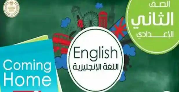 قناة مدرستنا شرح اللغة الانجليزية Coming Home للصف الثانى الاعدادى