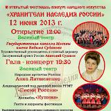"""Фестиваль """"Хранители наследия России""""-2013"""