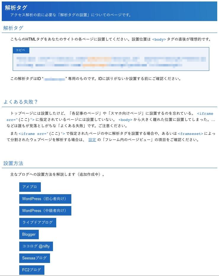 アクセス解析研究所使い方のイメージ画像13