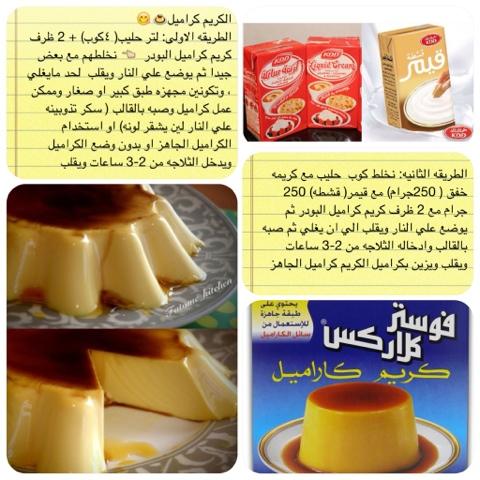 blogger image 1645106447 الكريم كراميل