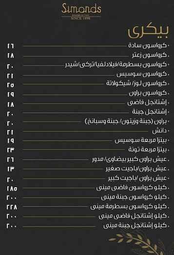 اسعار حلواني سيموندس 9