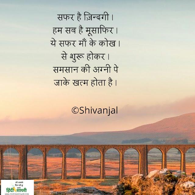 safar shayari, dard, hindi shayari